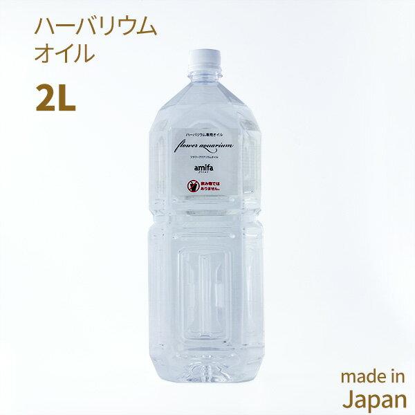 ハーバリウムオイル フラワーアクアリウムオイル 2L 2000ml 業務用 ミネラルオイル 流動パラフィン #350