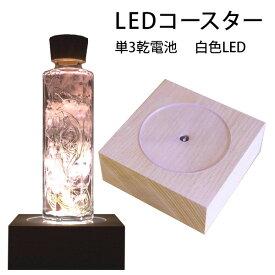 ハーバリウム・ボトル向け LEDコースター ライト ナチュラル <植物標本・プリザーブドフラワー・ドライフラワー>