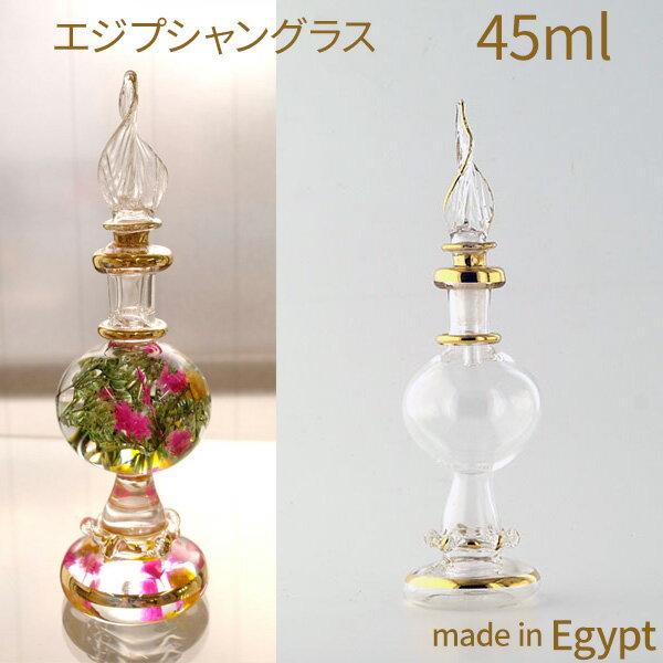 ハーバリウム ガラス 瓶 ボトル 香水瓶 エジプシャングラス(MサイズC) エジプト