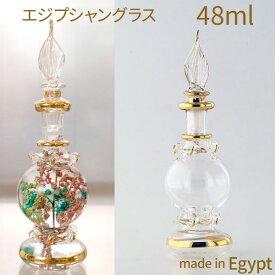ハーバリウム ガラス 瓶 ボトル 香水瓶 エジプシャングラス(MサイズD)エジプト