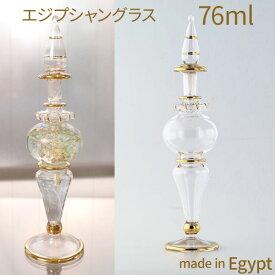 ハーバリウム ガラス 瓶 ボトル 香水瓶 エジプシャングラス(LサイズB) エジプト クリスマス 母の日 オイル ディスプレイ 花材