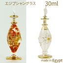 ハーバリウム ガラス 瓶 ボトル 香水瓶 エジプシャングラス(MサイズF) エジプト