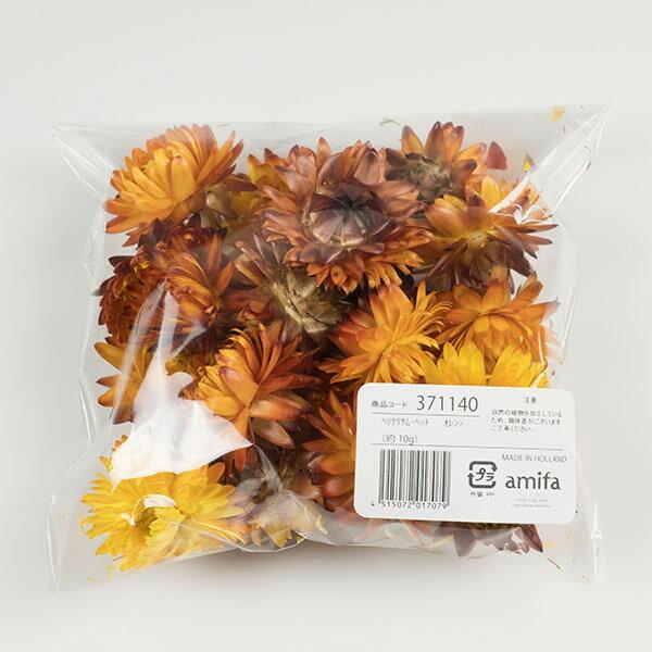 ヘリクリサム・ヘッド オレンジ(約10g) <ドライフラワー・フラワーアレンジメント・花材・花資材>