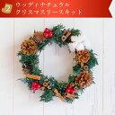 ウッディナチュラルクリスマスリースキット (20cm) クリスマス クリスマスリース キット ハンドメイド 手作り 親子