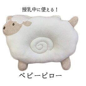 ビセラ ベビー枕 授乳枕 抱っこ枕 ひつじさん オーガニックコットン 日本製 出産祝い