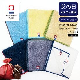 今治タオル ハンドタオル タオルハンカチ メンズ 日本製 3枚セット 綿100% 約24×24cm 今治 父の日