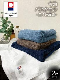 今治タオル バスタオル 2枚セット 日本製 メンズ ホテル仕様 60×120cm 綿100% 送料無料