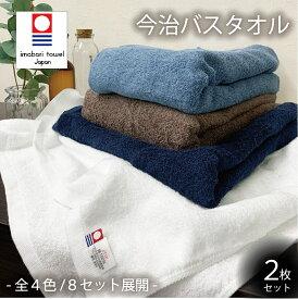 今治タオル バスタオル 2枚セット / 送料無料 日本製 ホテル仕様 約60×120cm 綿100% 今治 吸水 中厚
