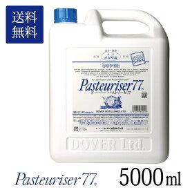 【送料無料】 パストリーゼ77 5L / ドーバー アルコール消毒 5000ml