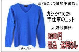カシミヤ100%ニット V首セーター(カシミヤ・カシミア100%)V首長袖軽くて暖かい上質ニット カシミヤニット1年間修理保証付  パシュミナニット ネパール製
