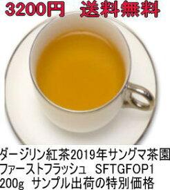 【200g】ダージリン紅茶 サングマ茶園 2019年ファーストフラッシュ SFTGFOP1  DJ104 無農薬  ネパールから直送 サンプル出荷扱い オーガニック