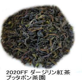 【50g】プッタボン茶園2020年ファーストフラッシュ(SFTGFOP1リーフ)有機ダージリン紅茶  紅茶 茶葉