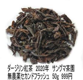 【50g】サングマ茶園2020年セカンドフラッシュ(SFTGFOP1リーフ)(MUSK)ダージリン紅茶  紅茶 茶葉