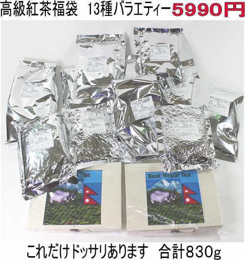 高級紅茶13種類バラエティ福袋2018年(内容公開)