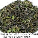 【200g】ネパール紅茶 2019年ファーストフラッシュ 最高級イラム シャングリラ製茶  無農薬  ネパールから直送 サンプル出荷扱い オーガニック