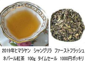 タイムセール【100g】ネパール紅茶 2019年ファーストフラッシュ 最高級イラム シャングリラ製茶  無農薬  オーガニック