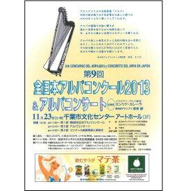 第9回全日本アルパコンクール     2013&アルパコンサート