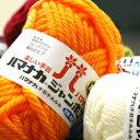 ハマナカ毛糸 ジャンボニー【毛糸】