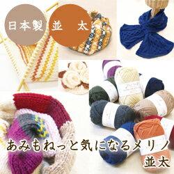 (毛糸)あみもねっと 気になるメリノ並太 〈メリノウール100%使用〉日本製 オリジナル毛糸