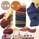 【決算セール】(毛糸)あみもねっと雪景色 並太 ウルグアイ産ウール100% 日本製 オリジナル毛糸