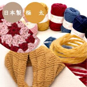 秋冬毛糸 あみもねっと楽らくニット極太 [ウール30% アクリル70% 極太 40g玉巻(約54m) 全14色] 日本製 オリジナル毛糸