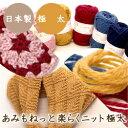 (毛糸)あみもねっと楽らくニット極太 極太 ウール30%使用 日本製 オリジナル毛糸
