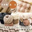 (毛糸)あみもねっとアルパカとメリノの物語 並太 ウール(メリノウール)60% アルパカ(ベビーアルパカ)40%使用 日本製 オリジナル毛糸