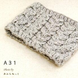 【A31】5模様のネックウォーマーセット(アルパカ天然色 カラー3 2玉 特長4本針15号1組) 日本製