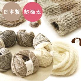秋冬毛糸 あみもねっとアルパカ天然色 [ウール70% アルパカ30% 超極太 30g玉巻(約30m) 全7色] 日本製 オリジナル毛糸