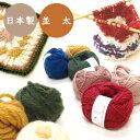 楽天市場 秋冬毛糸 ブランド毛糸 素材 毛糸の種類から選ぶ アルパカ モヘヤ シルク毛糸 あみもねっと 毛糸ショップ