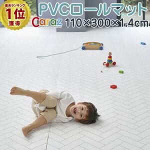 プレイマット ロールマット カット ジョイントマット pvc pvcマット ベビー 北欧 クッションマット 赤ちゃん フロアマット 子供 キッズ マット 北欧 防音 お昼寝 110×300×1.4cm ヘリンボーン 厚手