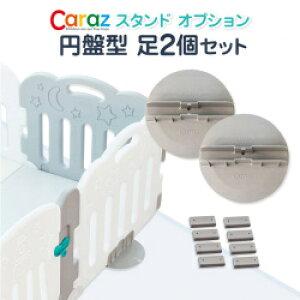 円盤型 足 2個セット スタンドオプション ベビーサークル ベビーゲート プレイヤード プレイマット 折りたたみ マット 追加 置くだけ 滑止め caraz カラズ