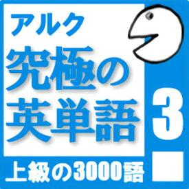 【35分でお届け】【音声限定版】究極の英単語Vol. 3【アルク】【ダウンロード版】