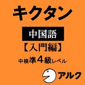【35分でお届け】キクタン中国語 【入門編】 中検準4級レベル【アルク】【ダウンロード版】