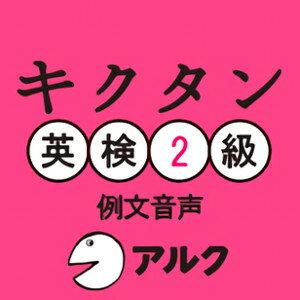 【5分でお届け】キクタン英検2級 例文音声【アルク】【ダウンロード版】