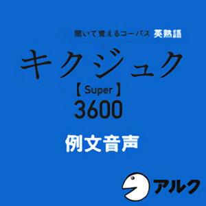 【5分でお届け】キクジュク Super 3600 例文音声 【アルク】【ダウンロード版】