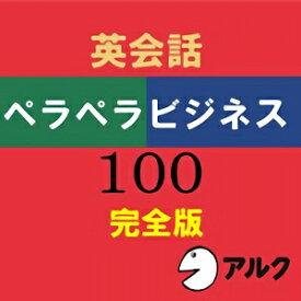 【キャッシュレス5%還元】【35分でお届け】英会話ペラペラビジネス100【完全版】【アルク】【ダウンロード版】
