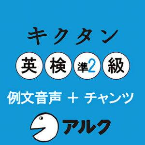【5分でお届け】キクタン英検準2級 例文+チャンツ音声 【アルク】【ダウンロード版】