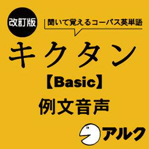 【5分でお届け】改訂版 キクタン 【Basic】 4000 例文音声【アルク】【ダウンロード版】