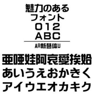 AR 신예체 U (Windows판 TrueType 폰트 JIS2004 자형 대응판)