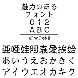 【5分でお届け】AR古印体B Windows版TrueTypeフォント【C&G】【ダウンロード版】