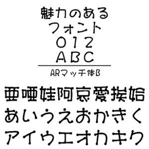 【5分でお届け】ARマッチ体B Windows版TrueTypeフォント【C&G】【ダウンロード版】
