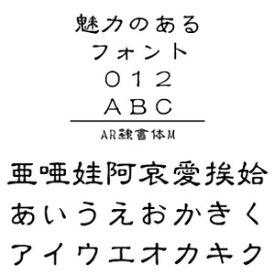 【5分でお届け】AR隷書体M Windows版TrueTypeフォント【C&G】【ダウンロード版】