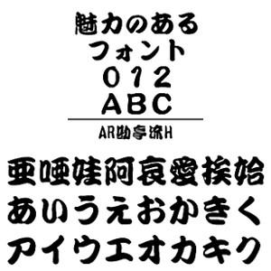 【5分でお届け】AR勘亭流H Windows版TrueTypeフォント【C&G】【ダウンロード版】