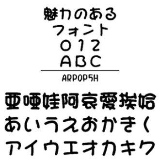 ARPOP5H (Windows판 TrueType 폰트 JIS2004 자형 대응판)