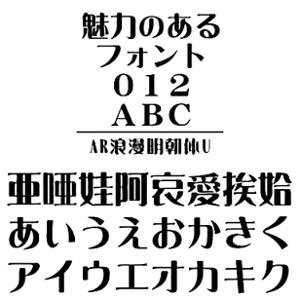 【5分でお届け】AR浪漫明朝体U Windows版TrueTypeフォント【C&G】【ダウンロード版】