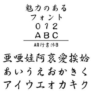 【5分でお届け】AR行書体B Windows版TrueTypeフォント【C&G】【ダウンロード版】