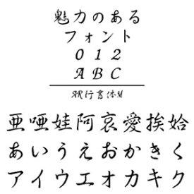 【5分でお届け】AR行書体M (Windows版 TrueTypeフォントJIS2004字形対応版) 【C&G】【ダウンロード版】