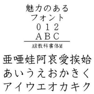 AR교과서체 M Windows판 TrueType 폰트