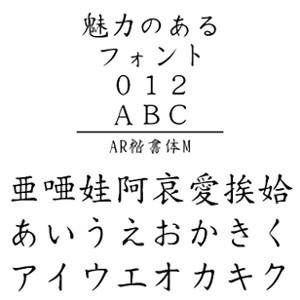 【5分でお届け】AR楷書体M Windows版TrueTypeフォント【C&G】【ダウンロード版】